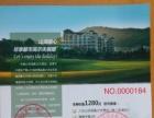 山语湖高尔夫酒店标准间住宿券