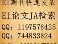 eI源期刊代写代发jA检索包写包发表-ei检索源刊发表