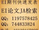 ei期刊ja检索发表,中文ei期刊和英文ei期刊快速出版并e