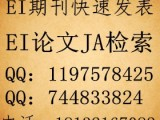 2016ei检索中文期刊