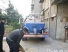 专业疏通家庭下水管道、清掏化粪池、改管道、维修坐便