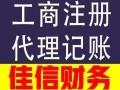 仙游公司营业执照代办,股权变更,审计验资,代理记账找佳信财务