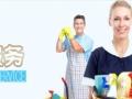 专业保洁,家庭开荒,高端服务,低端价格,为您优选!