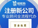 南宁咕代办公司注册,公司注销,公司变更