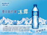 塘沽开发区冰露桶装水送水服务