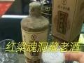 【茅台镇大黔朝洞藏酒】加盟官网/加盟费用/项目详情