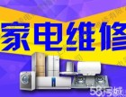 售后维修空调/冰箱/电视/洗衣机/热水器/油烟机/灶等