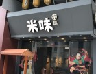 南宁米味餐厅美味好吃可以加盟吗加盟多少钱