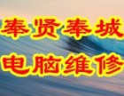 上海奉贤奉城电脑上门diy装机硬盘U盘数据恢复维修网络布线