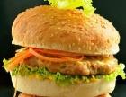 汉堡店加盟经营三要素 投资金额 5-10万元