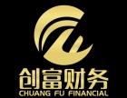 绍兴柯桥创富财务咨询服务中心