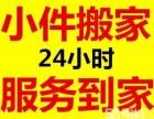 上海搬运人力居民搬家白领搬家公司搬家