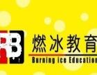 武汉燃冰教育电脑文秘套餐班培训