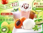三亚冷饮店加盟 200个品种 一年四季赚钱