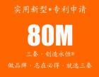 北京专利申请转让 实用新型专利转让 发明专利申请
