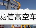 出租16.18.22米高空作业车
