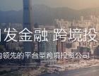国际外盘期货招商平台