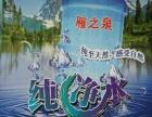 雁之泉纯净饮用水