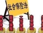 代理深圳社保代交五险,补交社保,住房公积金代交代办