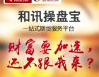 深圳正规期货平台和讯操盘宝招商咨询