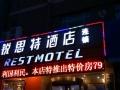 连锁酒店长包短租(九都中路)