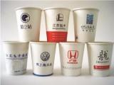 专业生产一次性纸杯 广告杯 LOGO杯 豆浆杯