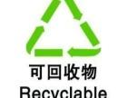 专业高价回收各种废纸,废金属,塑料等,,