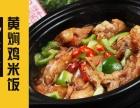 潍坊杨铭宇黄焖鸡米饭店加盟经营成功四要素 杨铭宇详解