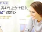 芙蓉区财税咨询公司注册变更注销代理记账找安诚易湘斌会计