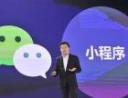 深圳市劲麦科技有限公司:微信小程序您不知道的那些事儿