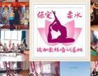 保定瑜伽教练培训班火爆招生特别推荐