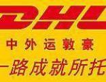 北京DHL环球速递公司DHL国际快递取件服务电话