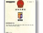晋城商标专利-北京商标局备案-10年代理经验-专利
