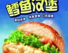 郴州嘉乐汉堡,中餐的营养,西餐的运营!赶紧加入吧