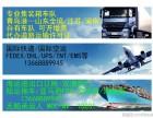 青岛港到山东江苏 河南优势车队 海运订舱 具备无船承运人资质