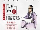 2020年佛山广东中医确有专长医师资格报考时间