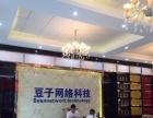 清远豆子网络加盟 酒店 投资金额 1-5万元
