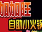 加加旺火锅加盟