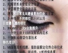 韩式半永久 南美国际医疗美容培训
