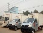 桂林的冷藏保鲜车 药品运输车厂家直销多少钱一辆