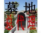 上海黄浦区 天使殡葬一条龙服务 代理上海各大墓地