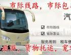 西安到中卫客车正规大巴时刻表新闻客车欢迎您?中卫拼车