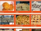 金丝枣糕加盟,榴莲酥,桃酥加盟 蛋糕店
