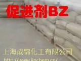 橡胶促进剂EZ(ZDC),BZ,PZ,MZ厂家直销
