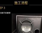 四会华歌本田飞度音响改装升级雷贝琴