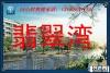 武清-翡翠湾2室2厅-35万元
