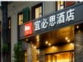 宜必思高级酒店 宜必思高级酒店加盟招商