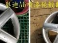 常德市正圆轮毂修复中心,拉丝、变形、裂口、翻新、改色等修