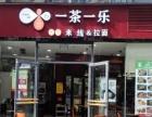 一茶一乐餐厅加盟 快餐 投资金额 20-50万元