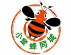 兰州同城快送就找小蜜蜂